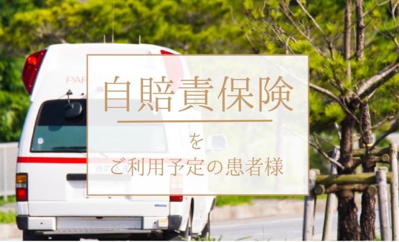 自賠責保険(交通事故治療)をご利用予定の患者様