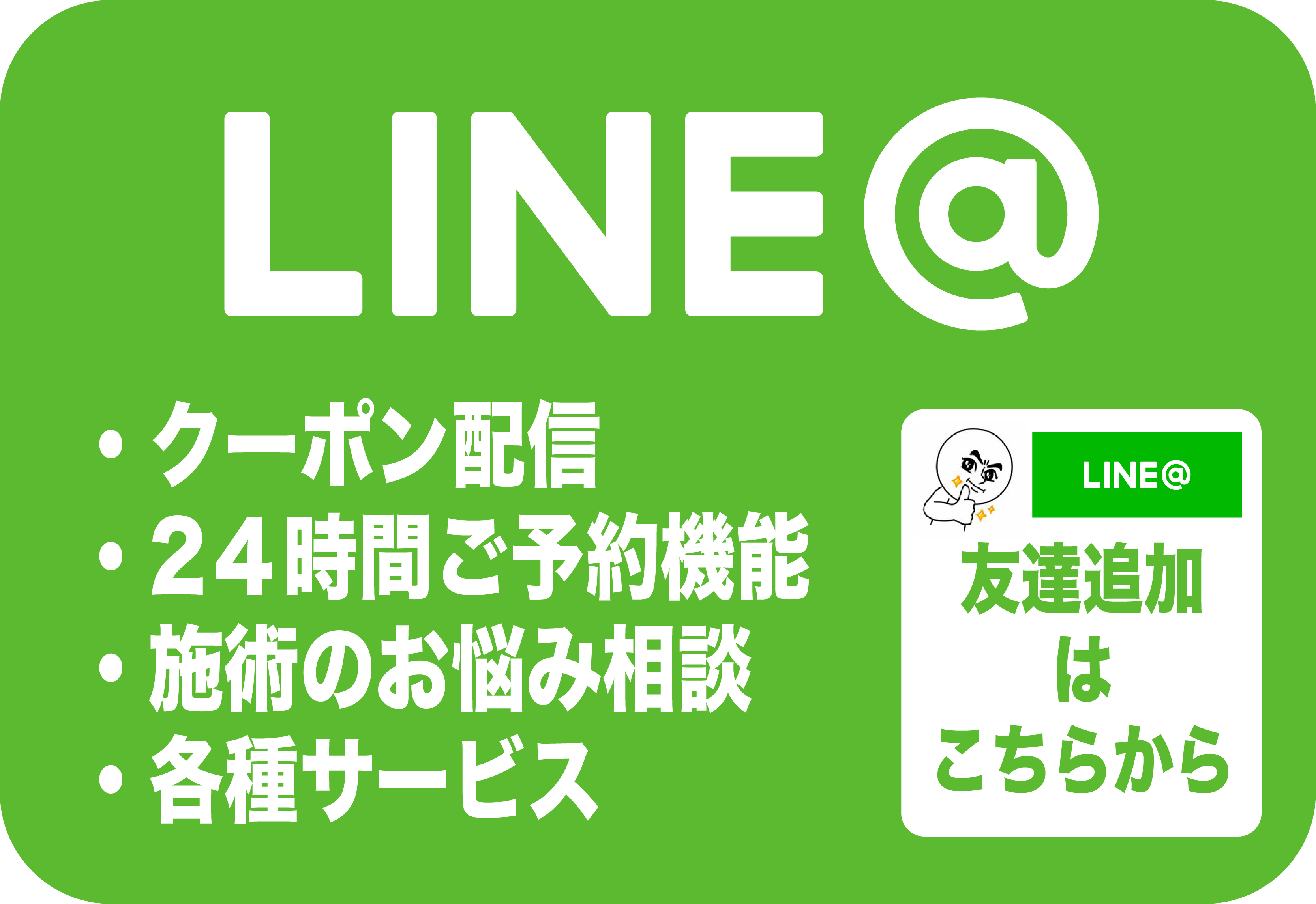 クーポン配信・24時間ご予約対応・施術のお悩み対応・各種サービス対応のLINE@への友達追加登録はこちら