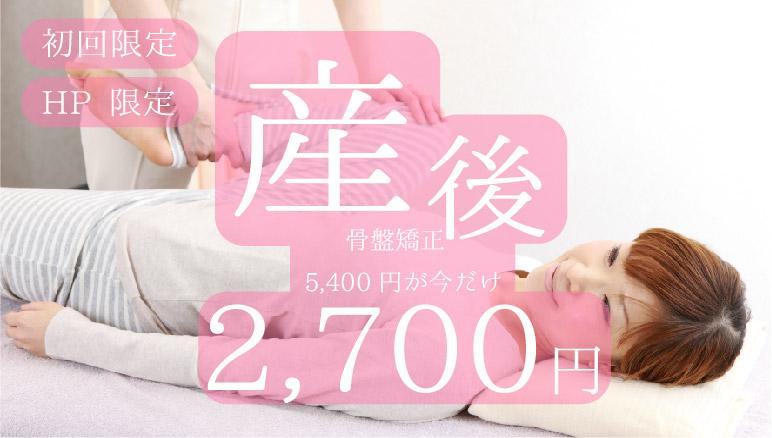 整骨院の柔道整復師ならではの産後の骨盤矯正が通常5400円のところ今だけHP限定で2700円で提供しております。まだ産後の骨盤を整えてない方はお早めにどうぞ。