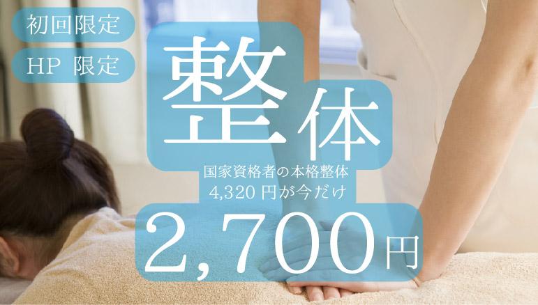 国家資格者による整体施術がHP限定で通常4320円のところ今だけ2700円で提供しております。是非この機会にプロの技術をご堪能ください。