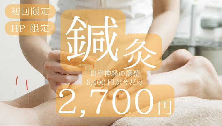 鍼灸院ならではの自律神経の調整の施術がHP限定で通常5400円のところ2700円の50%OFFで提供致します。是非この機会にお試しください。