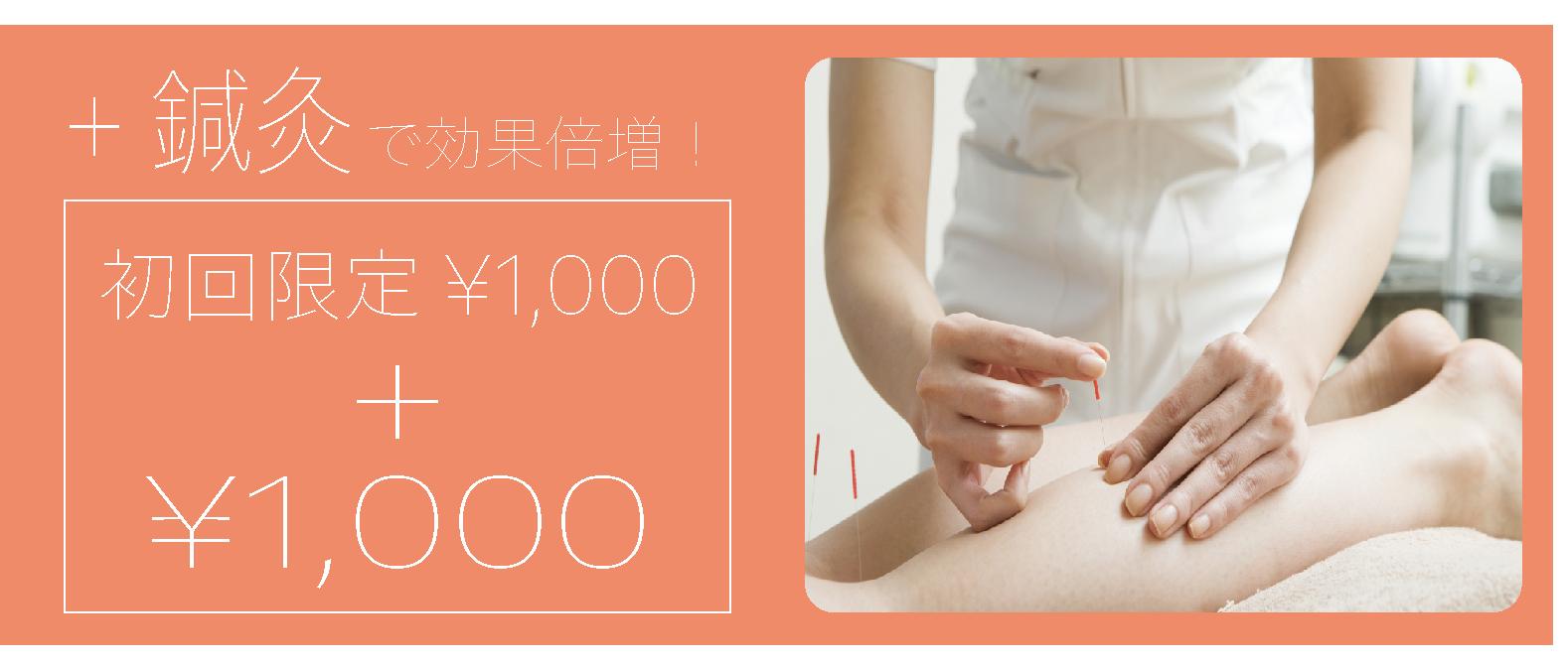 +鍼灸で効果倍増・整体1000円キャンペーンに+1000円で鍼灸施術をプラスで行えます!