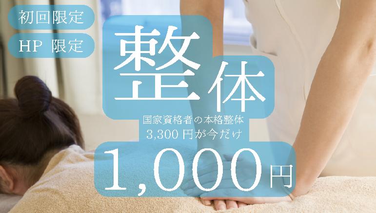 国家資格者による整体施術がHP限定で通常3300円のところ今だけ1000円で提供しております。是非この機会にプロの技術をご堪能ください。