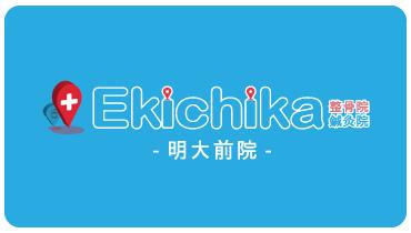 Ekichika整骨院・鍼灸院 明大前院