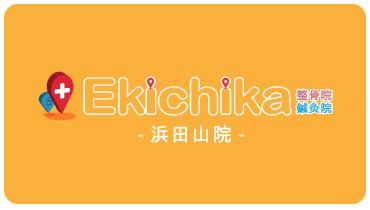 Ekichika整骨院・鍼灸院 浜田山院